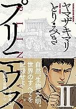 表紙: プリニウス 2巻: バンチコミックス45プレミアム | とり・みき