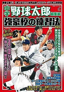 中学野球太郎 総集編 (廣済堂ベストムック 431)