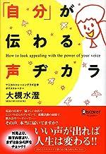 表紙: 「自分」が伝わる声ヂカラ | 大槻水澄(MISUMI)