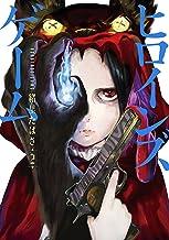 表紙: ヒロインズゲーム 2巻: バンチコミックス   緒里たばさ
