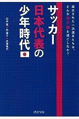 サッカー日本代表の少年時代 選出された一流選手たちは、どんな幼少期を過ごしたか? (PHP文庫) Kindle版