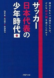 サッカー日本代表の少年時代 選出された一流選手たちは、どんな幼少期を過ごしたか? (PHP文庫)