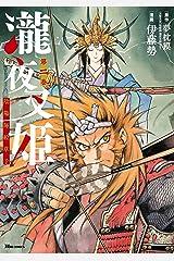 瀧夜叉姫 陰陽師絵草子 第二巻 (ヒューコミックス) Kindle版