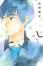 表紙: こいいじ(2) (Kissコミックス) | 志村貴子