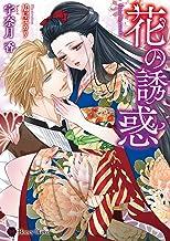 表紙: 花の誘惑 (ハニー文庫)   鳩屋 ユカリ