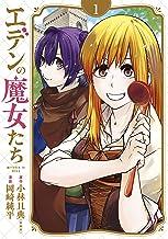 表紙: エデンの魔女たち(1) (ヤングマガジンコミックス)   岡崎純平