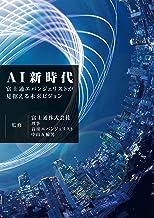 表紙: AI新時代 ~富士通エバンジェリストが見据える未来ビジョン~ | 中山五輪男