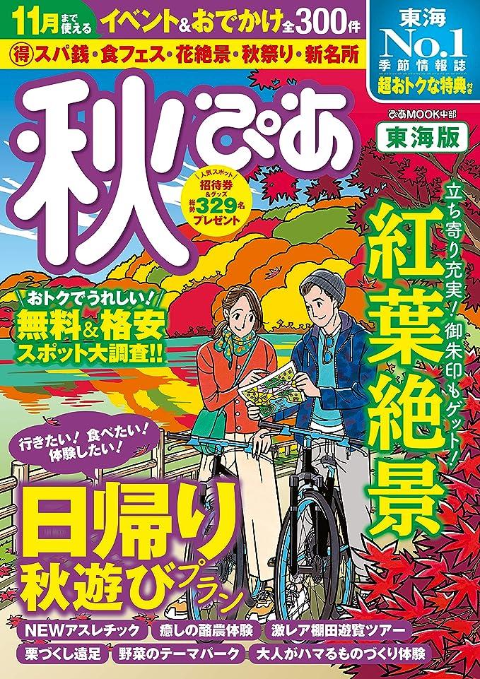 盗難正直後方秋ぴあ 東海版2019
