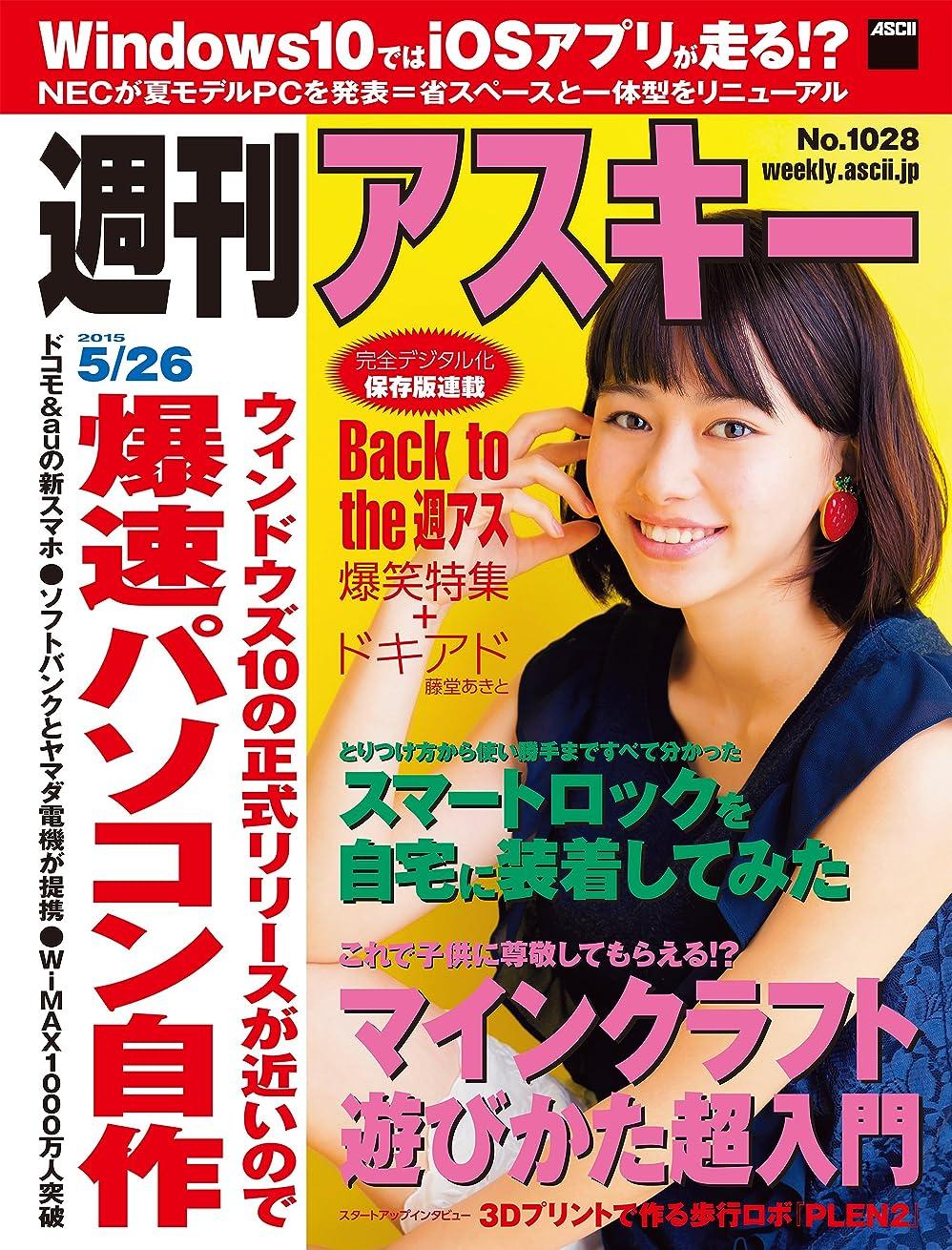 風刺シリンダー行政週刊アスキー 2015年 5/26号【電子特別版】 [雑誌]