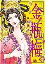 まんがグリム童話 金瓶梅 (4)