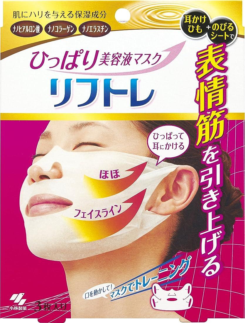 さまよう阻害する球体ひっぱり美容液マスク リフトレ リフトアップマスク 3枚