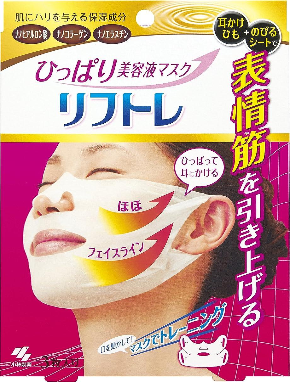 聴覚接ぎ木チャンピオンひっぱり美容液マスク リフトレ リフトアップマスク 3枚