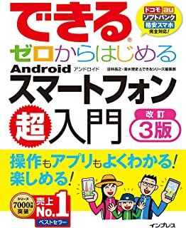 できるゼロからはじめる Android スマートフォン超入門 改訂3版 (できるゼロからはじめるシリーズ)