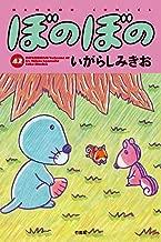 ぼのぼの(42) (バンブーコミックス 4コマセレクション)