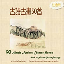 Pinyin Version 50 Simple Ancient Chinese Poems with 50 Ancient Chinese Paintings (Chinese Edition)