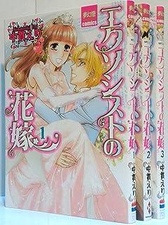 エクソシストの花嫁 コミック 1-3巻セット (夢幻燈コミックス)