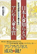 表紙: 旅行記・滞在記500冊から学ぶ 日本人が知らないアジア人の本質 | 麻生川 静男