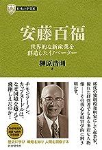 表紙: 日本の企業家11 安藤百福 世界的な新産業を創造したイノベーター (PHP経営叢書) | 榊原 清則