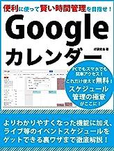 表紙: 便利に使って賢い時間管理を目指せ!Googleカレンダー   IT研究会