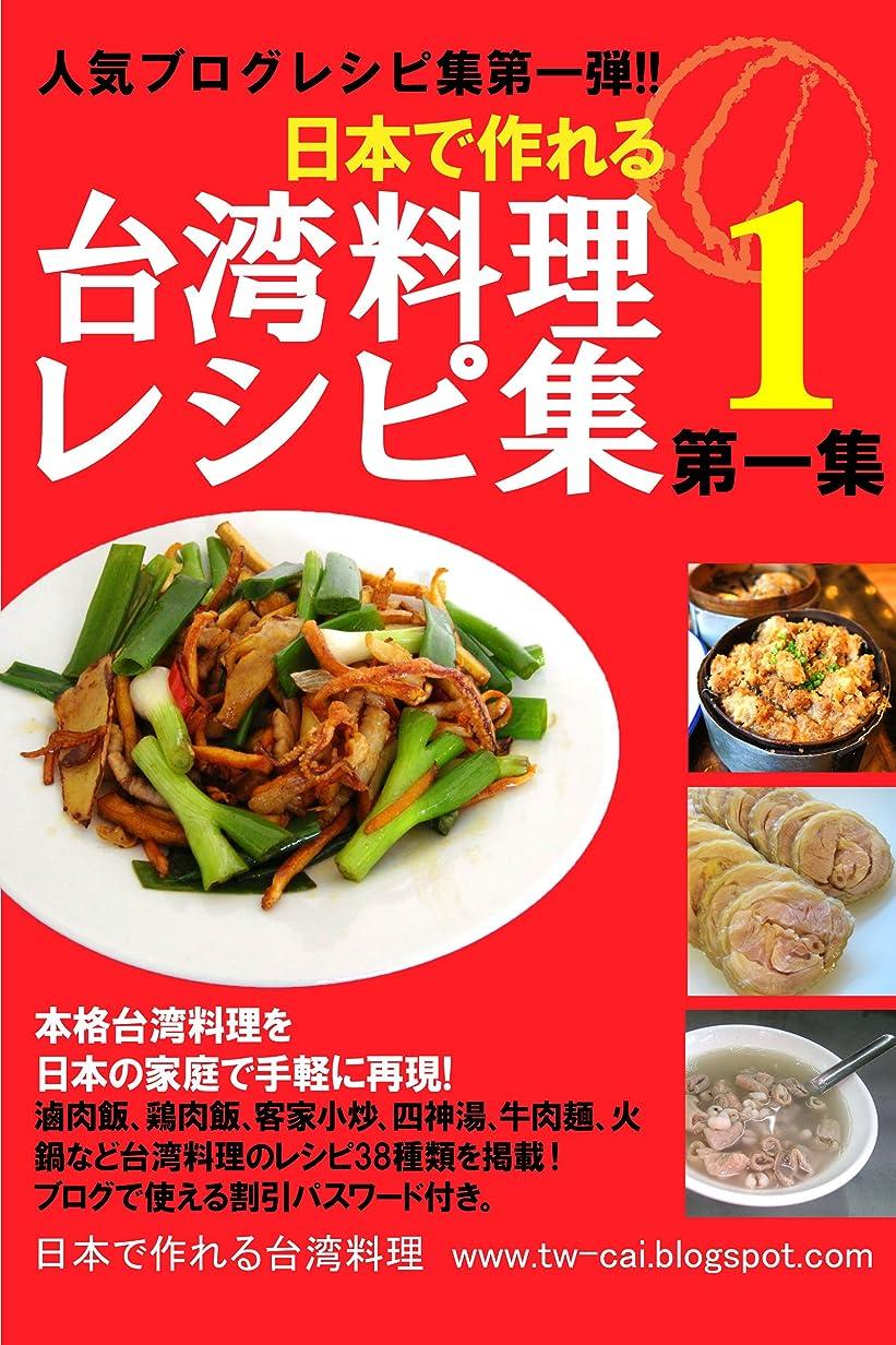 デコードするゆるい畝間台湾料理レシピ集 第1集