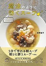 表紙: 魔法のように効くスープ   牧野直子