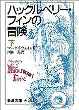 表紙: ハックルベリー・フィンの冒険 下 (岩波文庫) | マーク・ トウェイン