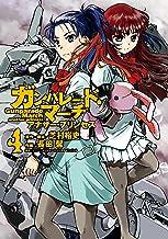 表紙: ガンパレード・マーチ アナザー・プリンセス(4) (電撃コミックス) | 長田 馨