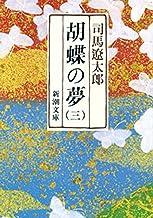 表紙: 胡蝶の夢(三)(新潮文庫) | 司馬 遼太郎