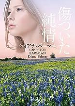 表紙: 傷ついた純情 (mirabooks)   ダイアナ パーマー