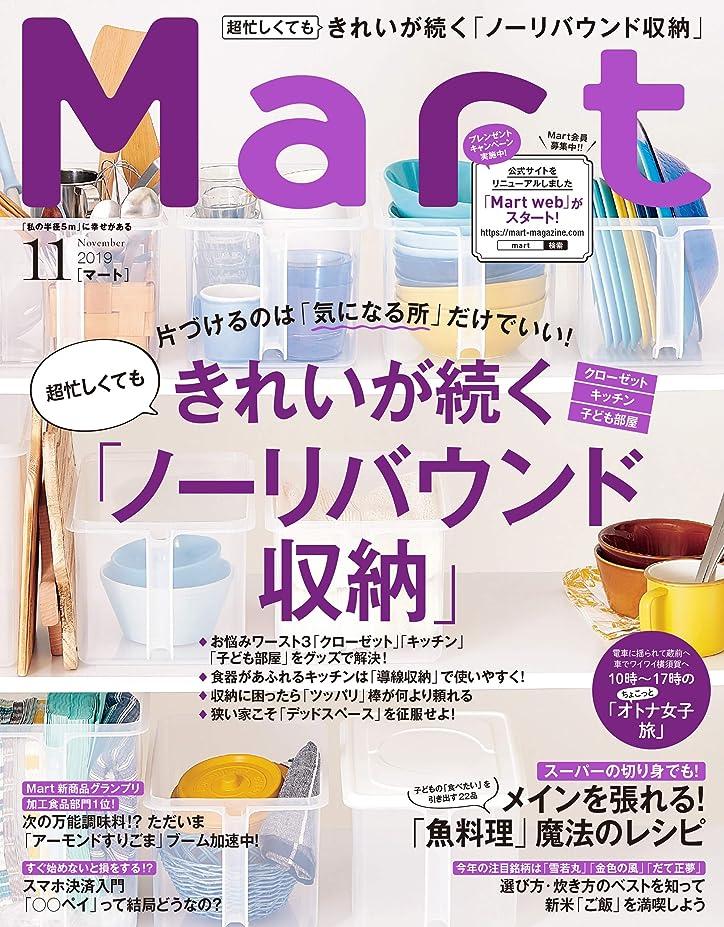 キノコ電気技師悲しみMart(マート) 2019年 11月号 [雑誌]