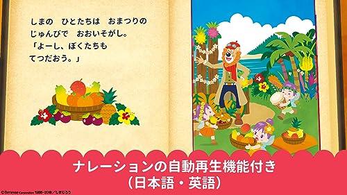 『しまじろう冒険絵本アプリ』の3枚目の画像