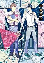 表紙: 5時にはおワンナイト!【SS付き電子限定版】 (Charaコミックス) | 加藤スス