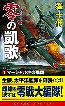 零の凱歌[1]マーシャル沖の飛翔 (コスモノベルズ)