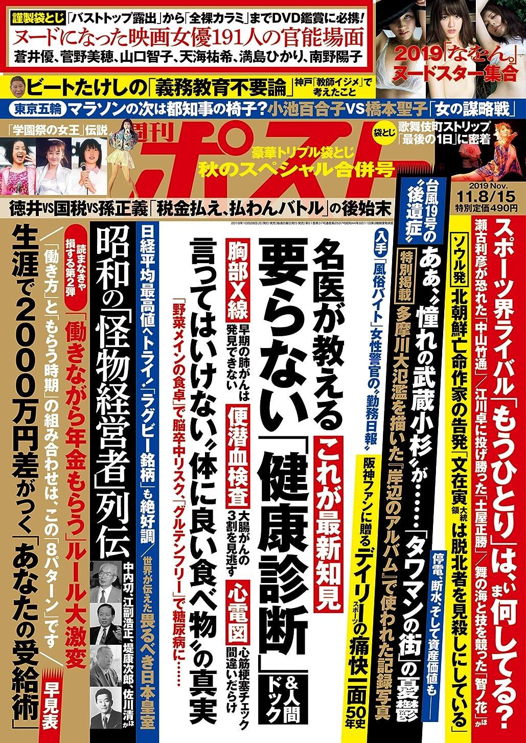 お尻マングルディーラー週刊ポスト 2019年 11月8日?15日号 [雑誌]