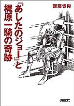 表紙: 『あしたのジョー』と梶原一騎の奇跡 (朝日文庫)   斎藤 貴男