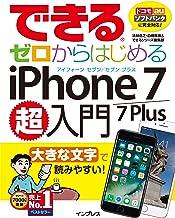 表紙: できるゼロからはじめるiPhone 7/7 Plus超入門 できるシリーズ | 法林 岳之