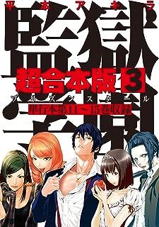 監獄学園 超合本版(3) (ヤングマガジンコミックス)