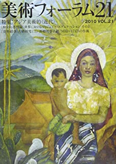 美術フォーラム21 第21号 特集:アジア美術的〈近代〉