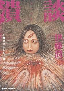 伊藤潤二傑作集 11 潰談 (ASAHI COMICS)