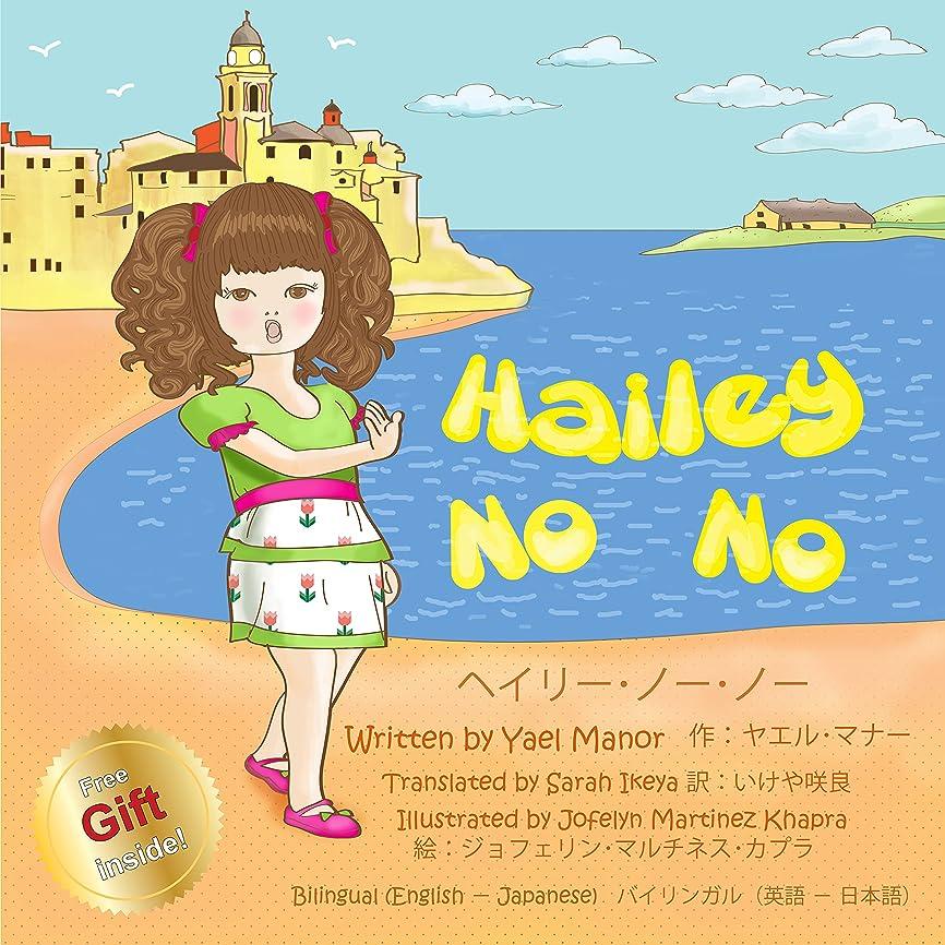 コショウできれば世界記録のギネスブックHailey No No;  ヘイリー?ノー?ノー;Bilingual (English - Japanese) バイリンガル(英語 - 日本語) (English Edition)