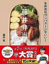 表紙: 藤井弁当 お弁当はワンパターンでいい! | 藤井 恵