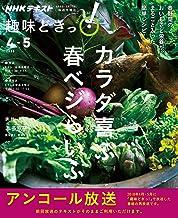 表紙: NHK 趣味どきっ!(水曜) カラダ喜ぶ 春ベジらいふ 2020年 4月~5月 [雑誌] (NHKテキスト) | NHK出版 日本放送協会