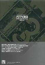 アジアの岸辺 (未来の文学)