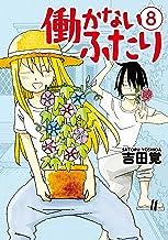 表紙: 働かないふたり 8巻: バンチコミックス | 吉田覚