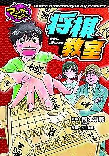 将棋教室 (マンガでマスター)