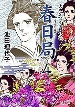表紙: 春日局(4) | 池田理代子