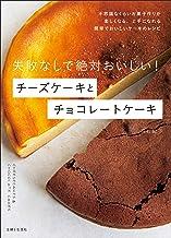 表紙: 失敗なしで絶対おいしい! チーズケーキとチョコレートケーキ | 高石紀子
