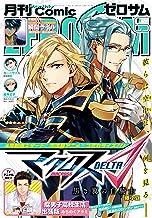 Comic ZERO-SUM (コミック ゼロサム) 2016年6月号[雑誌]