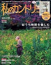 表紙: 私のカントリー NO.106 [雑誌] | 主婦と生活社