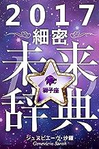 2017年占星術☆細密未来辞典獅子座 (得トク文庫)